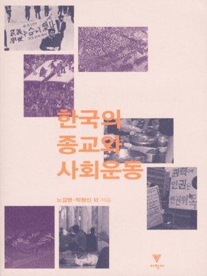cover image of 한국의 종교와 사회운동