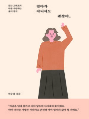 cover image of 엄마가 아니어도 괜찮아