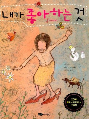 cover image of 내가 좋아하는 것