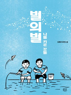 cover image of 별의별