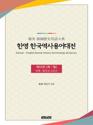 cover image of 한영 한국역사용어대전 제33권 [회 ~ 힐] 부록 : 환국과 고조선