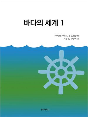 cover image of 바다의 세계 1