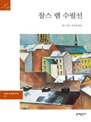 cover image of 찰스 램 수필선