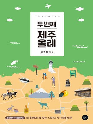 cover image of 두 번째 제주 올레