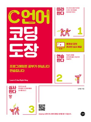 cover image of C 언어 코딩 도장