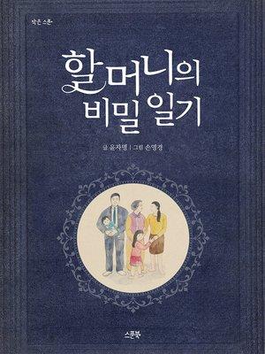 cover image of 할머니의 비밀 일기