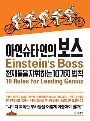 cover image of 아인슈타인의 보스