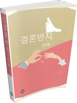 cover image of 결혼반지의 유래