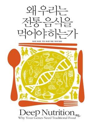 cover image of 왜 우리는 전통 음식을 먹어야 하는가