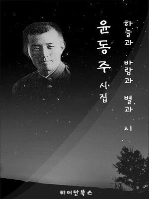 cover image of 윤동주 시집(하늘과 바람과 별과 시)