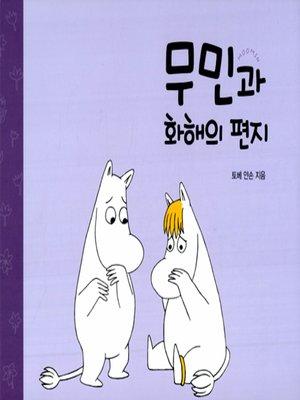 cover image of 무민과 화해의 편지