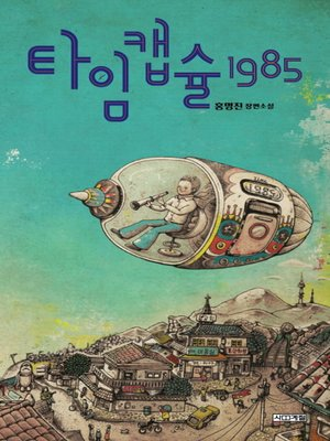 cover image of 타임캡슐 1985