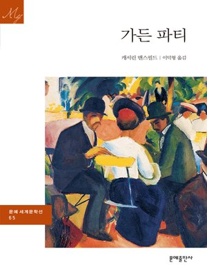 cover image of 가든 파티
