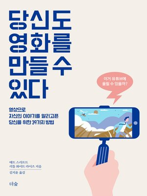 cover image of 당신도 영화를 만들 수 있다
