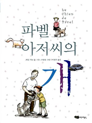 cover image of 파벨 아저씨의 개