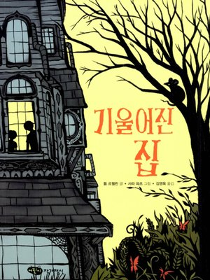 cover image of 기울어진 집