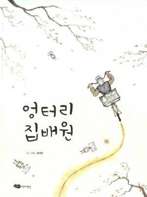 cover image of 엉터리 집배원