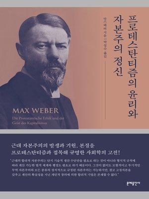 cover image of 프로테스탄티즘의 윤리와 자본주의 정신