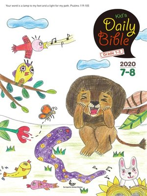 cover image of Kid's Daily Bible [Grade 1-3] 2020년 7-8월호