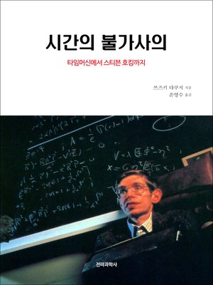 cover image of 시간의 불가사의