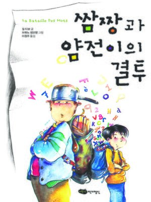 cover image of 쌈짱과 얌전이의 결투