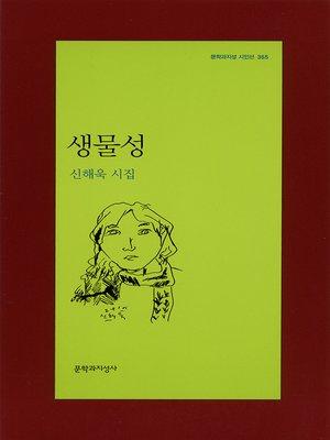 cover image of 생물성 - 문학과지성 시인선 365