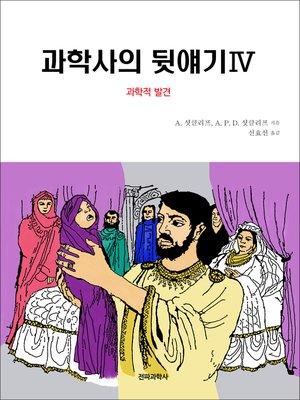 cover image of 과학사의 뒷얘기Ⅳ (과학적 발견)