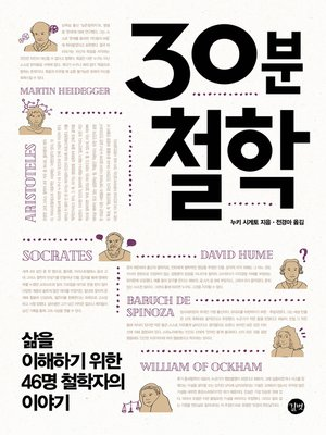 cover image of 30분 철학