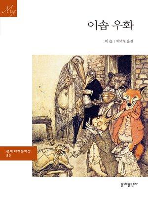 cover image of 이솝 우화
