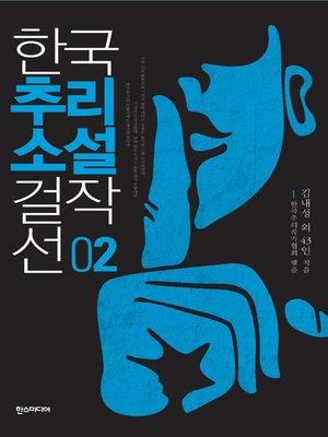 cover image of 한국추리소설 걸작선 2