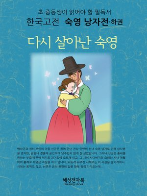 cover image of 숙영낭자전 - 하