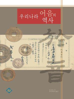 cover image of 우리나라 어음의 역사