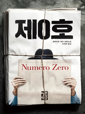 cover image of 제0호