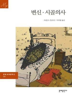 cover image of 변신, 시골의사