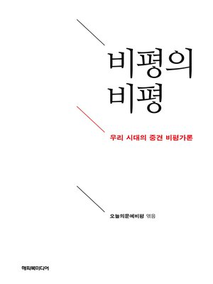 cover image of 비평의 비평