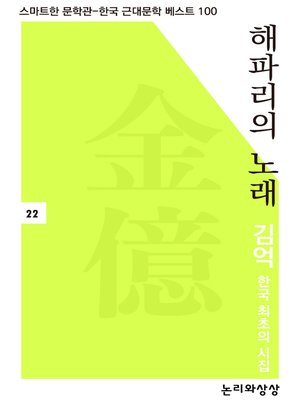 cover image of 해파리의 노래