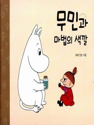 cover image of 무민과 마법의 색깔