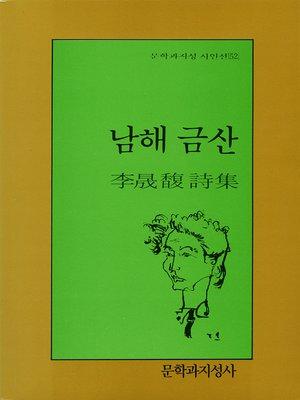 cover image of 남해 금산 - 문학과지성 시인선 052