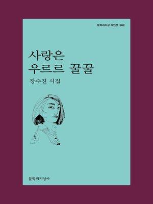 cover image of 사랑은 우르르 꿀꿀