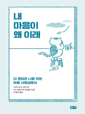 cover image of 내 마음이 왜 이래