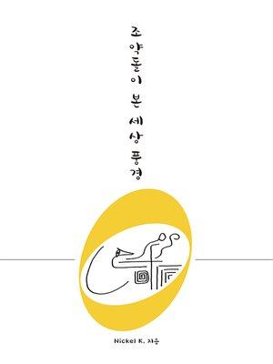 cover image of 조약돌이 본 세상 풍경