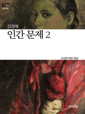 cover image of 인간문제 2