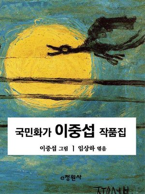 cover image of 국민화가 이중섭 작품집