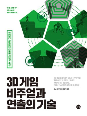 cover image of 3D 게임 비주얼과 연출의 기술