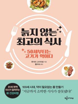 cover image of 늙지 않는 최고의 식사
