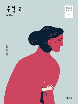 cover image of 무정 2