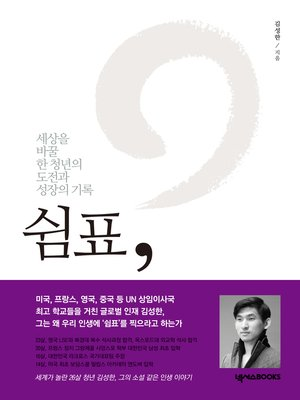 cover image of 쉼표