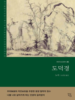 cover image of 도덕경