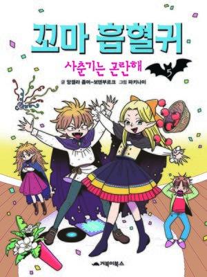 cover image of 꼬마 흡혈귀 5권