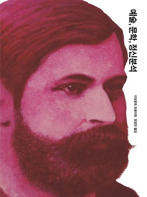 cover image of 예술, 문학, 정신분석